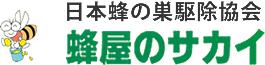 日本蜂の巣駆除協会 蜂屋のサカイ