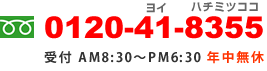 フリーダイヤル:0120-41-8355 受付 AM8:00~PM8:00 年中無休